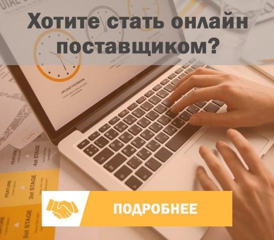 Хотите стать онлайн поставщиком?