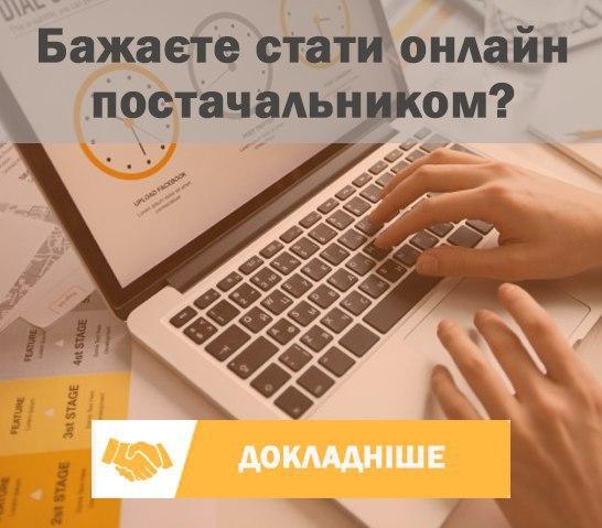 Бажаєте стати онлайн постачальником?